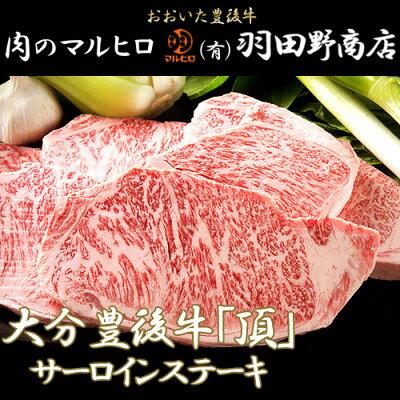 おおいた豊後牛頂サーロインステーキ200g×3羽田野商店【送料無料】【父の日ギフトクーポン】