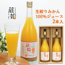 蔵姫 生搾り100%ジュース