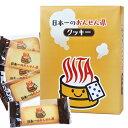 日本一のおんせん県クッキー