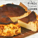 [エントリーでポイント10倍]グルテンフリーの バスクチーズケーキ シェ トミタカ 九州産クリームチーズたっぷり【送料無料】