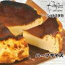 5%還元 ハーフサイズ グルテンフリーの バスクチーズケーキ シェ トミタカ お試しサイズ 九州産クリームチーズたっぷり【送料無料】