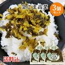 5%還元 九州産高菜使用 金ごま高菜 150g×3個セット HACCP認定 若山食品【送料無料】