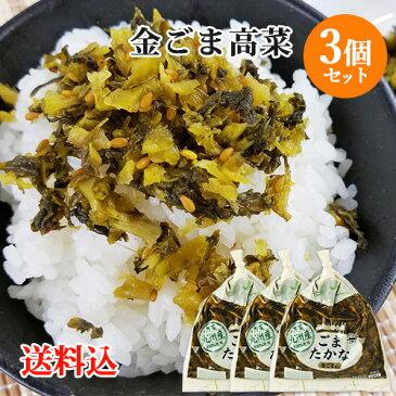 5%還元 九州産高菜使用 金ごま高菜 150g×3個セット HACCP認定 若山食品【送料無料】【バレンタインクーポン】