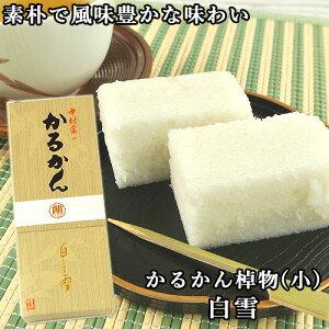 100%国産素材 かるかん棹物(小) 白雪 無添加のお菓子 かるかん堂中村家