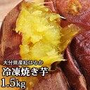 【限定30%OFFクーポン】大分県産 紅はるか 八菜の冷凍焼