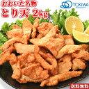 5%還元 おおいた名物 とり天 2kg 鶏手羽切身使用 下味をつけた鶏の天ぷら 鶏天 天麩羅 おかず 加熱調理必須 冷凍 トキハインダストリーのお惣菜【送料無料】【バレンタインクーポン】
