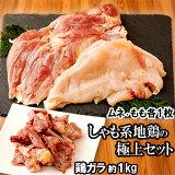 朝締め新鮮地鶏セット ムネ肉/モモ肉各1枚 鶏ガラ1kg(雄)大分県産地鶏「豊のしゃも」タタキ 炭火焼 豊のしゃも生産者から直送【送料無料】