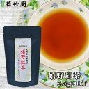 若竹園 九州産紅茶探訪 嬉野紅茶 40g(2.5g×16袋入り) 和紅茶 国産茶葉 ティーバック b