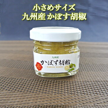 九州産 かぼす胡椒 30g 湯布院おいしい堂