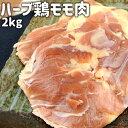 旨味が詰まったジューシーな鶏肉 大分県産 ハーブ鶏モモ肉 2kgパック 送料込み 冷蔵便 鶏肉 もも肉 大容...