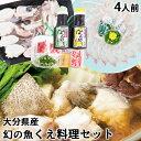新鮮なクエを産地直送でお届け 高級魚くえ料理セット4人前 (