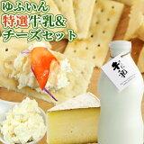 [限定20%OFFクーポン]ゆふいん牛乳&チーズ特選3種セット(牛乳900cc×3本/トム・ド・ゆふ&クリームチーズ各1個ずつ) セミハード&フレッシュチーズ クックヒルファーム【送料無料】BFクーポン