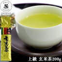 [限定20%OFFクーポン]『吉四六の里』のより上質な有機緑茶のうま味ベース 上級 玄米茶 200g より上質な玄米茶をお求めの方に 合鴨農法玄米使用 高橋製茶