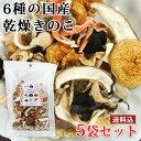 全て国産の乾燥キノコ おいしい6つのきのこ(椎茸・平茸・とき色平茸・舞茸・きくらげ・なめこ) 17g×5袋セット 嬉多家【送料込】