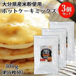 大分県産米 米粉ホットケーキミックス 300g×3個セット アルミニウムフリー グルテンフリー ノングルテン ヘルシースイーツ 国産素材 ライスアルバ
