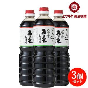 甘い九州醤油 大分の味 うまくち醤油 1L×3本セット お刺身 おひたし 蕎麦などに ユワキヤ醤油【送料無料】