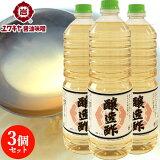 柔らかい酸味で仕上げた醸造酢 1L×3本セット 酸度4.4% 穀物酢 ユワキヤ醤油【送料無料】
