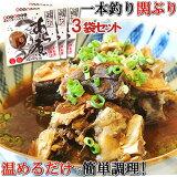 1本釣り関ブリのあら煮3袋セット 温めるだけの簡単調理!骨まで食べられる 佐賀関の富士見水産【送料無料】