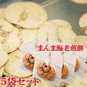 国東ゴコク堂 まんま海老煎餅 25g×5袋セット 【送料無料】【お中元夏ギフトクーポン】