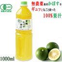[限定20%OFFクーポン]有機JAS認証 有機栽培かぼす果汁100% 1000ml 大分有機かぼす農園
