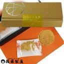 [限定20%OFFクーポン]後藤製菓 IKUSU ATIO(イクス アティオ) 百寿ひとひら(きなこ×生姜) 10枚