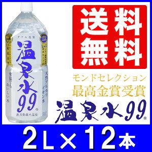 温泉水99(2Lペットボトル6本入)×2箱 ★送料無料★温泉水99 2L 12本 2リットル …