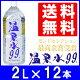 温泉水99(2Lペットボトル6本入)×2箱★送料無料★温泉水99 2L 12本 2リットル…