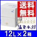 【送料無料】温泉水99 12L×2箱【飲む温泉水】(温泉水9...