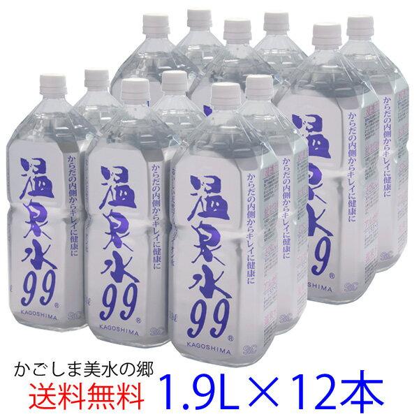 温泉水99(1.9Lペットボトル6本入)×2箱  アルカリイオン水温泉水99超軟水ミネラルウオーター温泉水12本飲む温泉水九州水