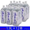 温泉水99(1.9Lペットボトル6本入)×2箱★送料無料★温...