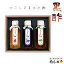 【ギフトセット】福山黒酢ギフトセットC(プレゼント ギフト 鹿児島 黒酢 かくいだ 桷……