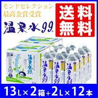 温泉水99 13LBIB×2箱+2Lペットボトル×12本/軟水/ソフトドリンク/送料無料(北海道・東北・沖...