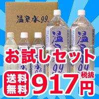 【スーパーセール期間中ポイント10倍!】温泉水99お試しセット 温泉水99 2L(2本)+ 5…