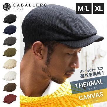 40%OFF! 帽子 ハンチング サーマル/キャンバス キャバレロ 全8色 CABALLERO THERMAL CANVAS HUNTING 帽子 メンズ || ベージュ キャスケット帽 キャスケット帽子 キャスケット 白 ゴム 付き 大きいサイズ 深め ハンチング帽 ハンチング帽子 メンズ帽子 【MB】