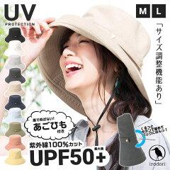 帽子で売れ筋はイロドリ(irodori)の レディース UVハット 口コミ評判は?