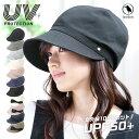 irodori(イロドリ) 帽子 レディース キャスケット UV 紫外線 100% カット つば広 折りたたみ OK 大きいサイズ あり 白 黒 春 夏 UVケア UVカット サイズ調整可 折りたたみOK 【MB】【専用あごひも対応】・・・