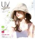 帽子 レディース UVカット つば広 女優帽 リボンとさらっと麻混綿の カプリーヌ [夏 ハット キャペリン] #WN:H #WN:U [RV]【UNI】【MB】