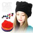 帽子 レディース ネコ耳ベレー帽 ニット帽 猫耳がキュート ケーブル編み猫耳ニット 全12色 [レディース 帽子 ニットキャップ ウィメンズ ベレー帽 ニット帽 レディース] #WN:K #WN:B [RV]【UNI】【MB】