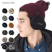 キャバレロ イヤーマフ 耳あて 全12色 CABALLERO EAR MUFFS アクセサリー メンズ [RV]【UNI】