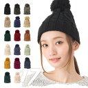 帽子 選べるカラフル17色 定番スタンダードケーブル編みニットキャップポンポン付き POMPOM KNIT [メンズ 男女兼用 ワッチキャップ 正ちゃん帽] #KT #WN:K [RV]【UNI】【MB】