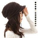 ニット帽 帽子 小顔効果 じゃばら編み つば付き チャンキー ニット帽 全12色 [帽子 メンズ ニットキャップ キャスケット 男女兼用 ユニセックス] #WN:Q #WN:K [RV] 【MB】
