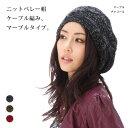 ケーブル編み ウール ニット ベレー帽 マーブル 全3色 [帽子 レディース ニット帽 ニット ベレー] #WN:K [RV] 【MB】