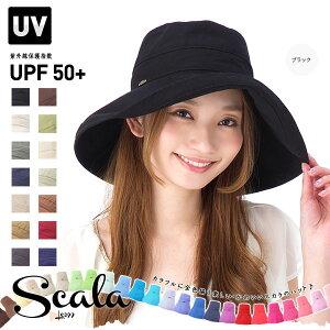 [ 送料無料 ] 2014新作モデル スカラ UV コットンハット 改良 帽子 ★UPF50+★ SCALA LC399 [ レディース 夏 ハット UVカット UV対策帽子 紫外線対策帽子 日米で大ベストセラーの帽子!女優シルエット帽子 ]【MB】【R】【UNI】 #WN:H #WN:U