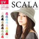 スカラ コットンハット UVカット帽子 SCALA LC484 レディース ハット UV対策 UV 紫外線カット 紫外線対策 夏 女優シルエット帽子 #WN:H #WN:U [RV]【UNI】【MB】