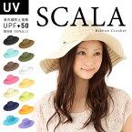 スカラ UVカット帽子 SCALA LC511 リボン クラッシャー ハット レディース UV対策 夏 紫外線カット 紫外線対策 女優シルエット帽子 【MB】 【返品・交換対象外】