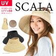 スカラ サンバイザー 帽子 紫外線カット最高値 つば広 コンパクトに丸めて持ち運び可能 SCALA [レディース ハット UVカット UV対策 紫外線対策 夏 女優シルエット帽子] #WN:U #WN:O [RV] 【D】