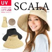 スカラ サンバイザー 帽子 紫外線カット最高値 つば広 コンパクトに丸めて持ち運び可能 SCALA [レディース ハット UVカット UV対策 紫外線対策 夏 女優シルエット帽子] #WN:U #WN:O [RV]