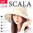 ★ 【メール便のみ】[ さらに値下げ! 送料無料 ] UV対策 UPF50+ スカラ リボン UV コットンハッ...