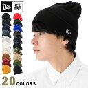 ニューエラ ニット帽 ベーシックカフ NEW ERA ニットキャップ メンズニット帽 レディースニット帽 無地 シンプル ブランド おしゃれ ストリート ぼうし 【MB】・・・