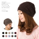 【 モデルチェンジのため処分価格 】ニット帽 帽子 小顔効果 編み編み ビーニー ニット帽 レディース メンズ ニットキャップ オールシーズン対応 #WN:K [RV] 【MB】